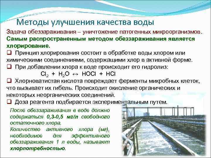 Введение. современные методы обеззараживания воды