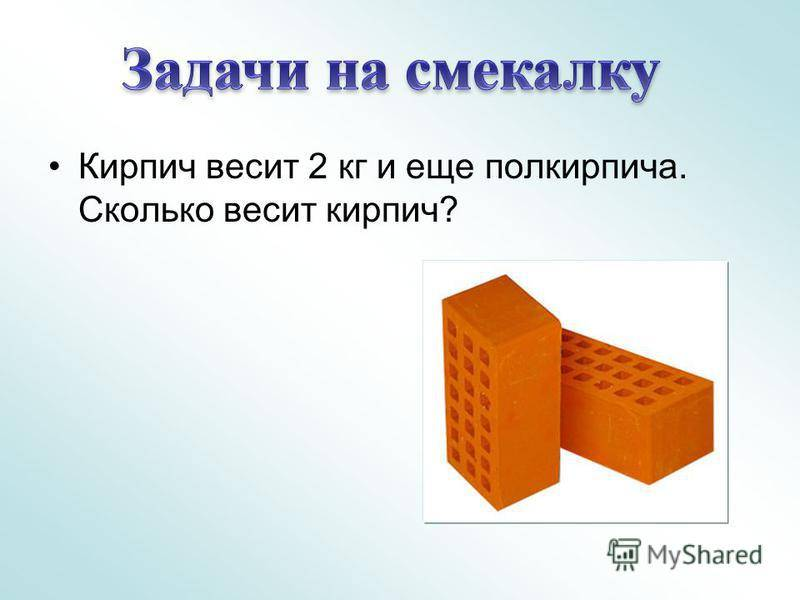 Вес красного кирпича (14 фото): сколько весит обыкновенный кирпич размером 250х120х65 мм? размеры стандартного одинарного пустотелого изделия