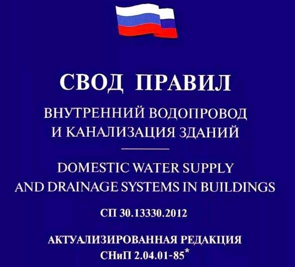 Внутренние сети водоснабжения и канализации: нормативная документация, материалы, правила монтажа