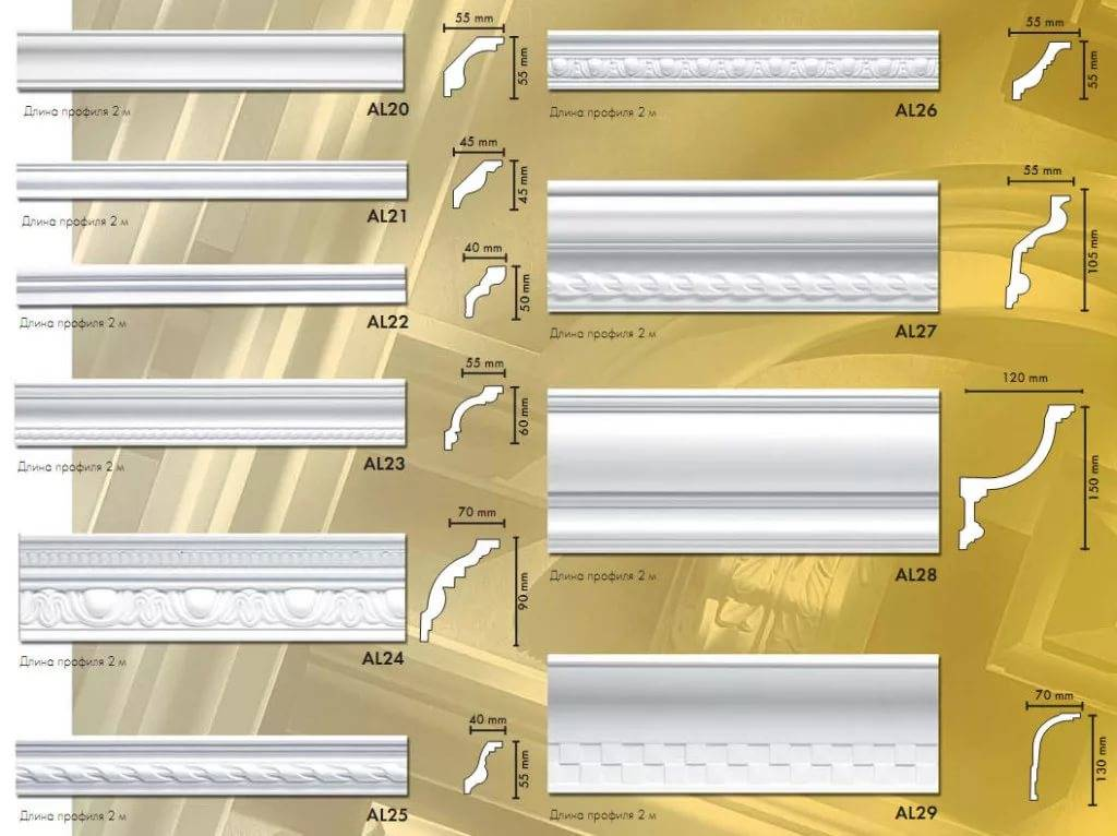 Потолочный плинтус для натяжных потолков: виды и рекомендации того, как выбрать (фото)