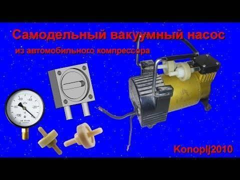 Вакуумный насос своими руками: пошаговый процесс работы, как сделать вакуумный насос