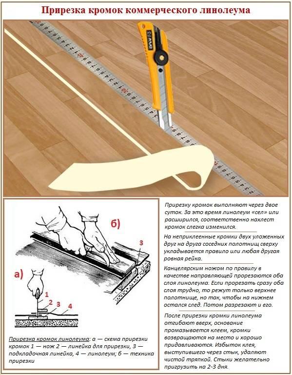 Как правильно уложить линолеум - 3 способа и пошаговая инструкция!