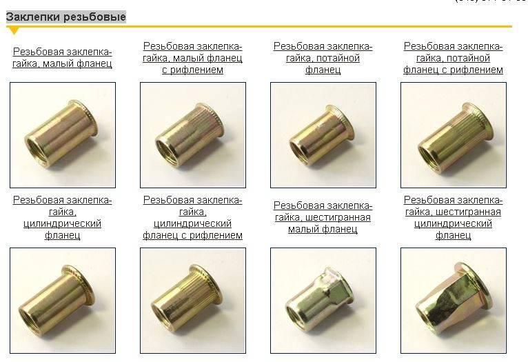 Установка заклепок: как правильно их поставить и заклепать на металл своими руками? как клепать алюминиевые трубчатые и другие заклепки?