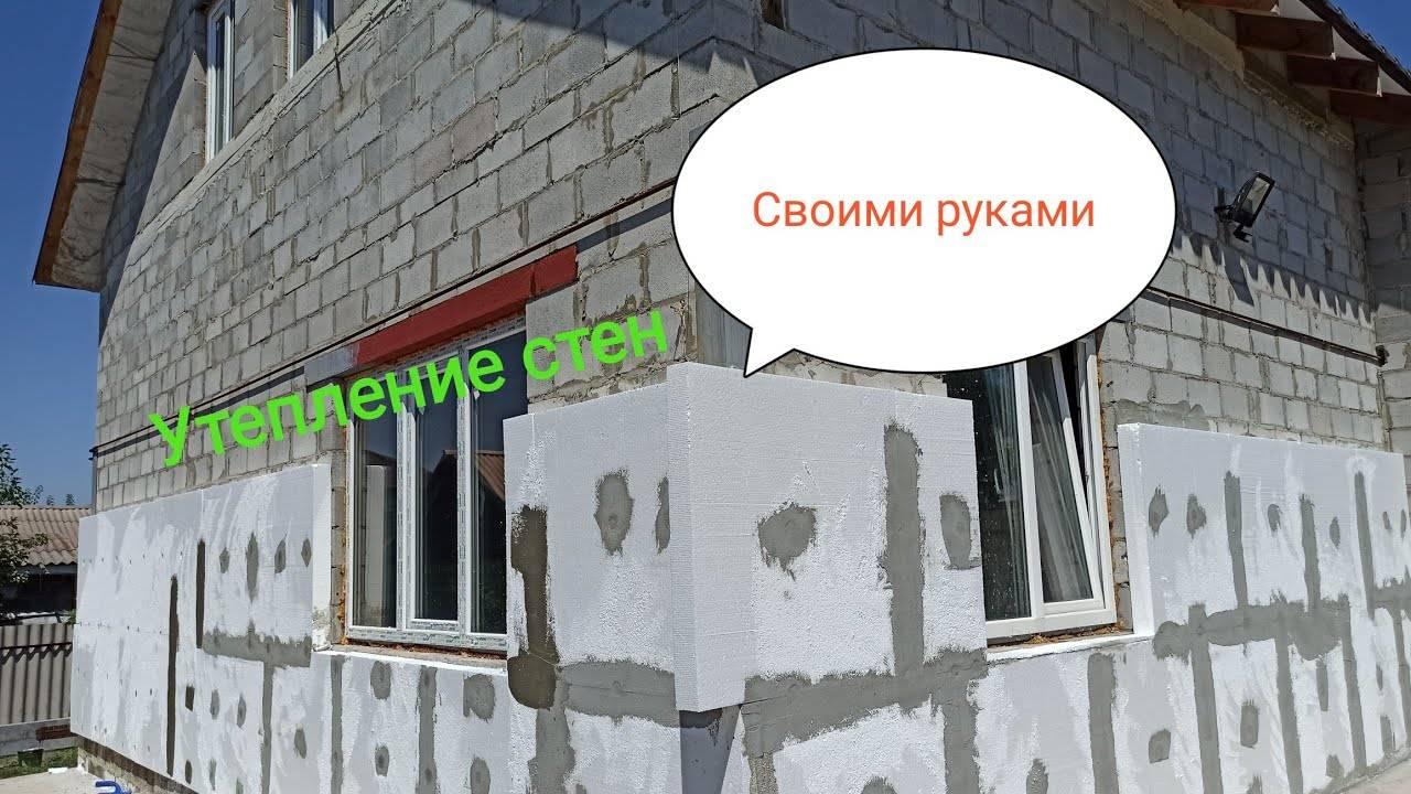 Выполняем утепление фасада дома пенопластом своими силами