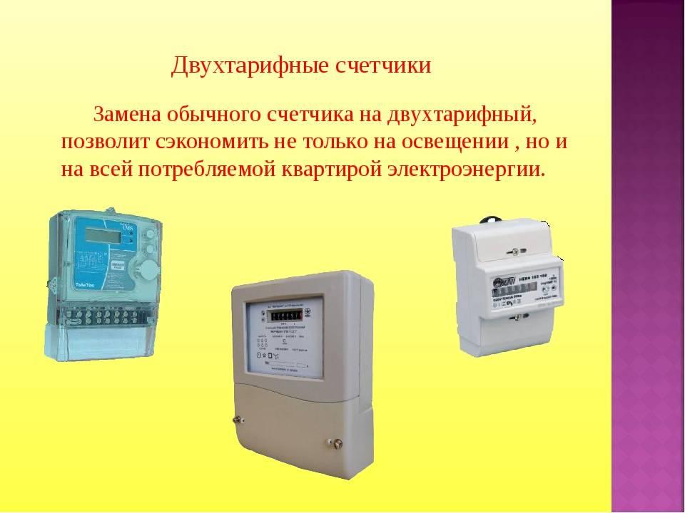 Двухтарифный счетчик электроэнергии: как работает, установка и выгоден ли он