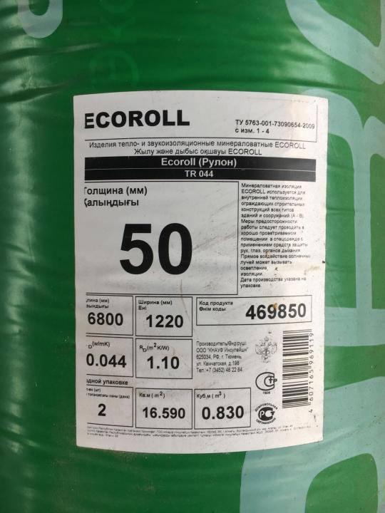 Применение утеплителя экоролл и его технические характеристики - стройка
