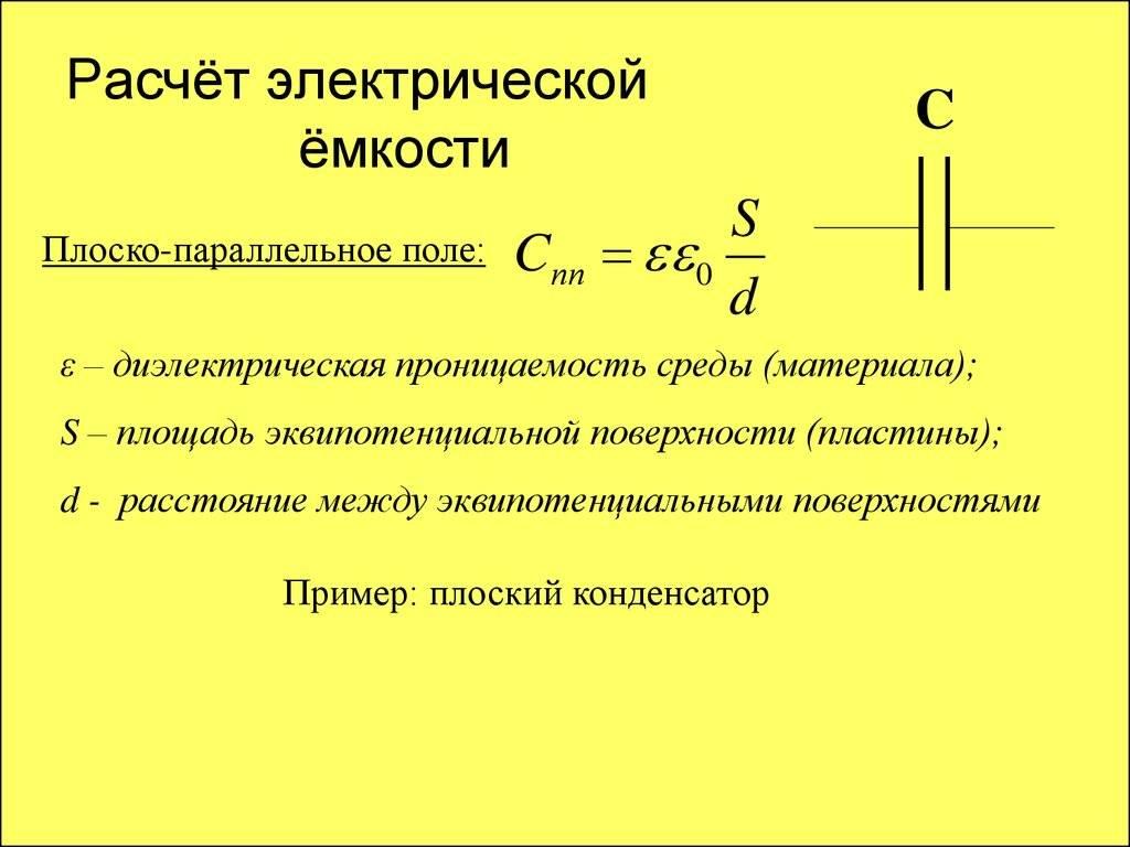 Как посчитать конденсатор для трехфазного двигателя