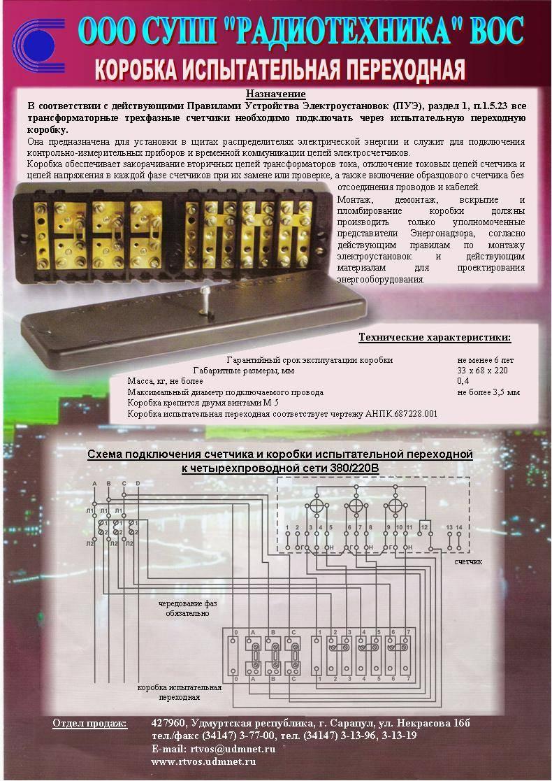 Схемы подключения счетчиков электроэнергии. видео