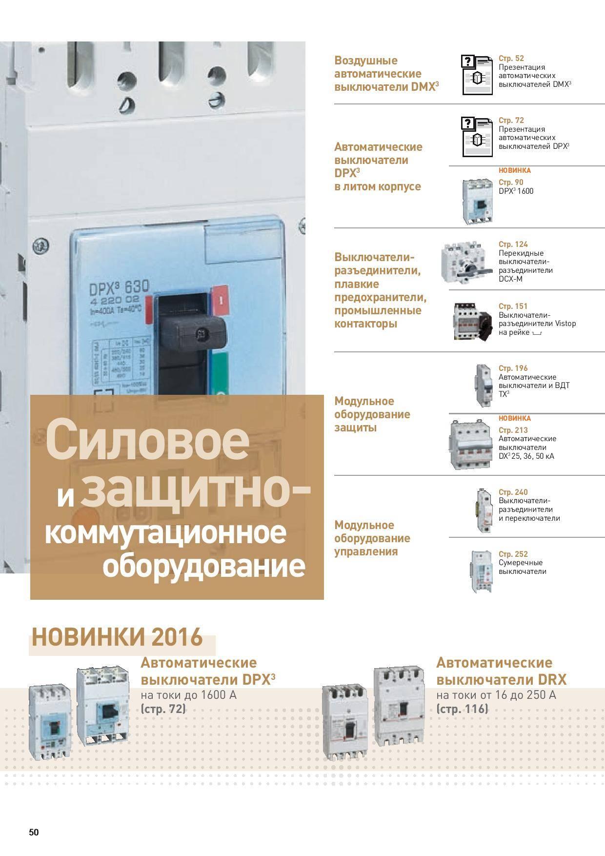 Рейтинг автоматов электрических - всё о электрике в доме
