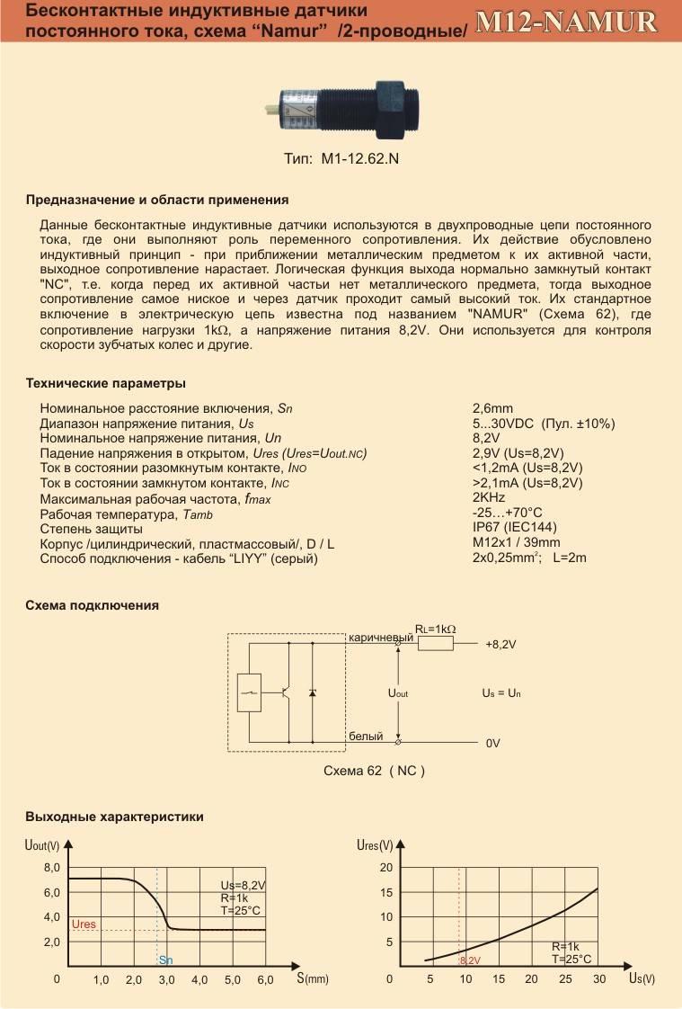 Индуктивный датчик: виды, принцип работы, схема подключения, как проверить