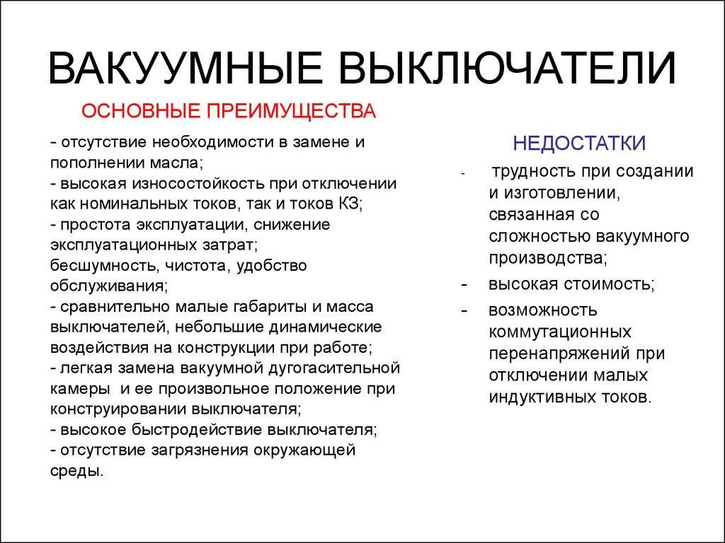 Вакуумные выключатели › устройство и принцип действия, эксплуатация, выбор, преимущества и недостатки