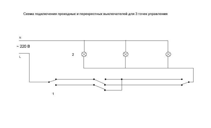 Как подключить проходной выключатель на три точки