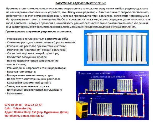 Радиаторы; ростерм: особенности и характеристики