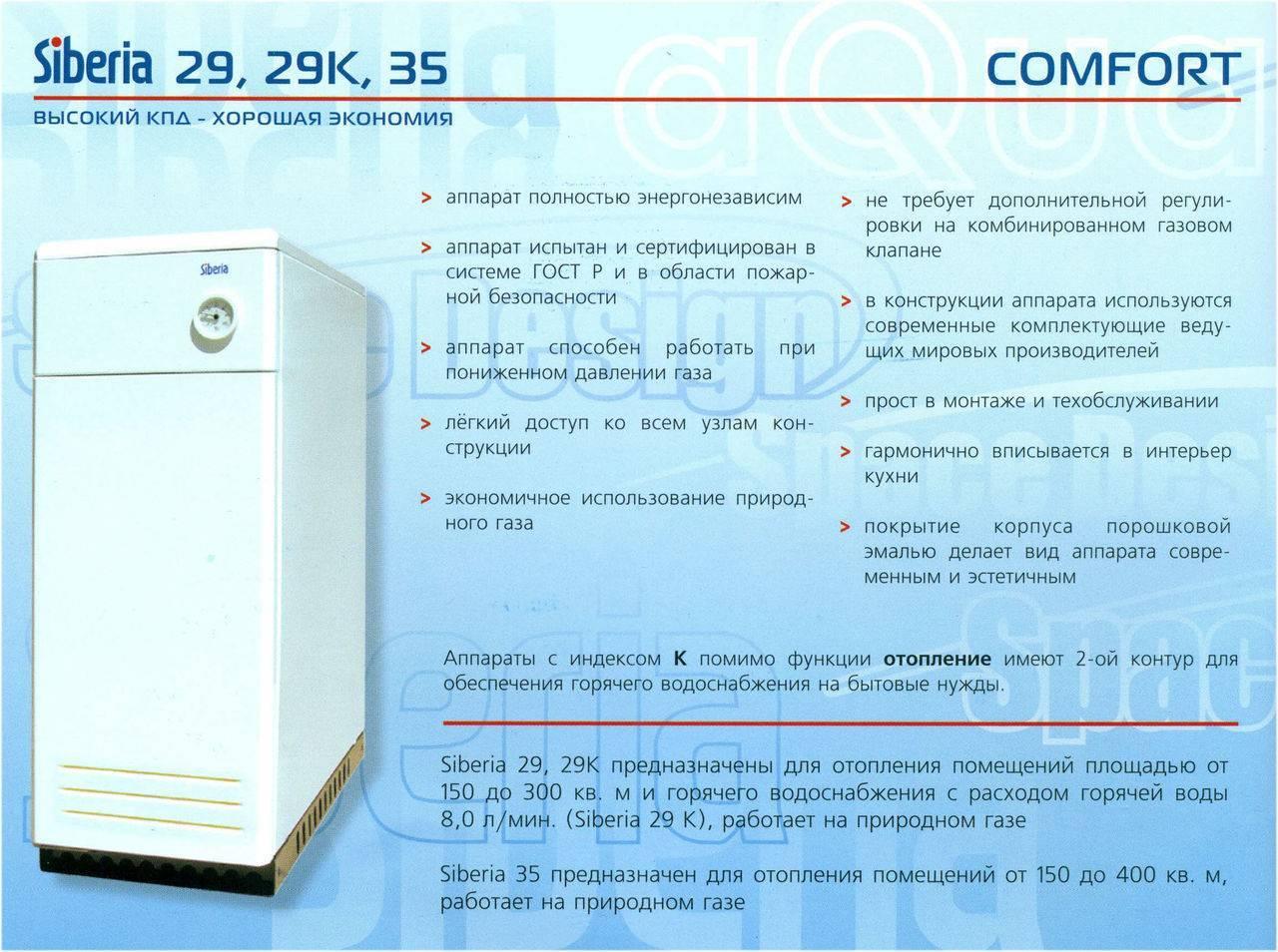 Газовый котел сиберия 17: устройство, технические характеристики, а также отзывы и инструкция по эксплуатации