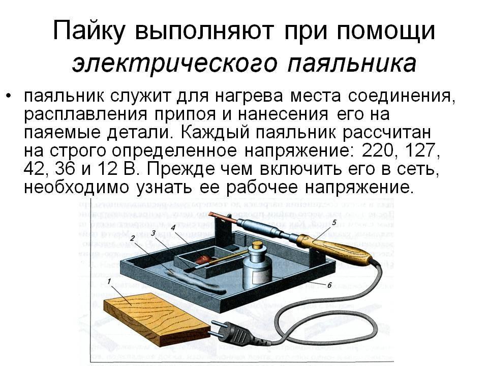 Как правильно лудить электрические провода