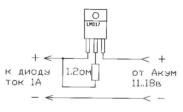 Как сделать стабилизатор тока для светодиодов своими руками