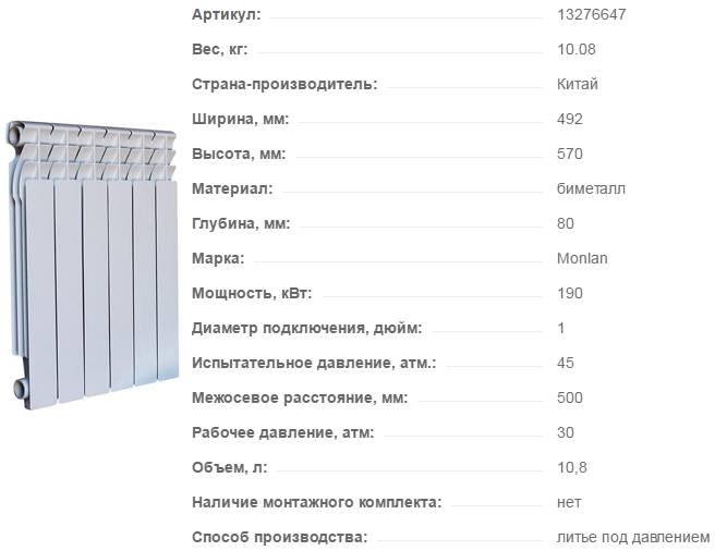 Биметаллические радиаторы отопления rifar: марка monolit и base 500, характеристики и отзывы
