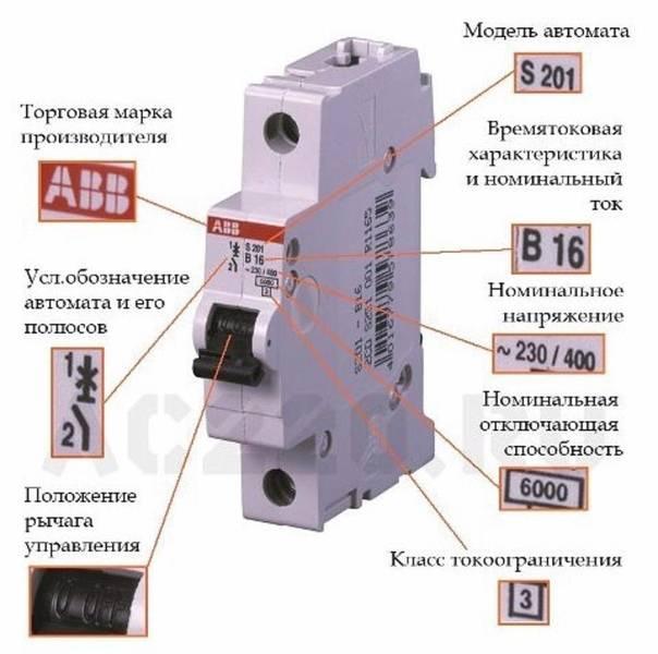 Обозначение автоматического выключателя на схеме - всё о электрике в доме