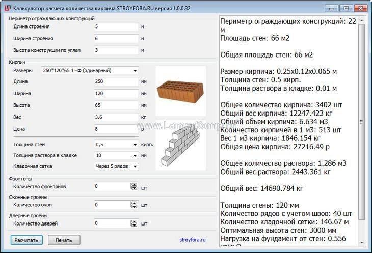 Калькулятор расчета ленточного фундамента