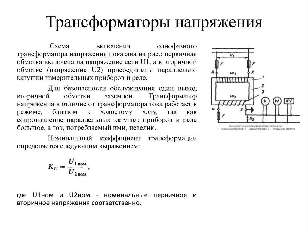 Что такое трансформатор: устройство, принцип работы и назначение