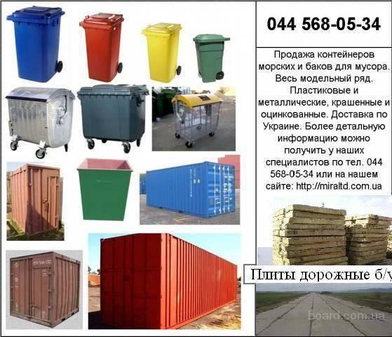 Объем и размеры мусорных контейнеров