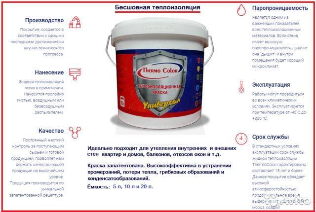 Как правильно выбрать и использовать теплоизоляционную краску: её особенности, разновидности, функционал