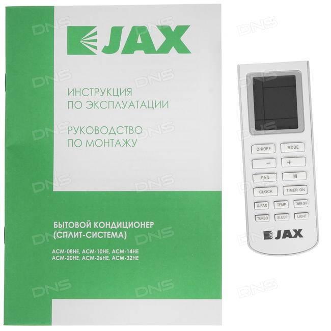 Кондиционеры jax: обзор лучших моделей, производитель, отзывы