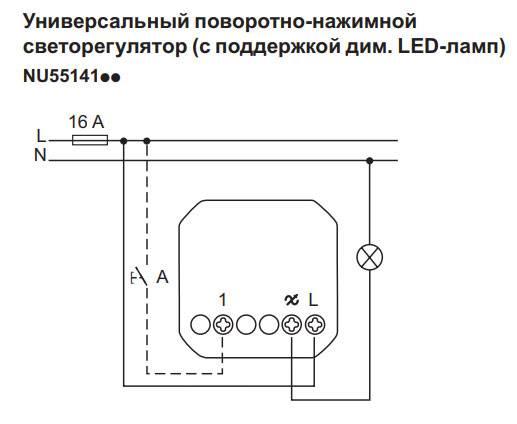 Схема подключения диммера, описание