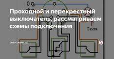Как подключить выключатель - общие правила, основная схема