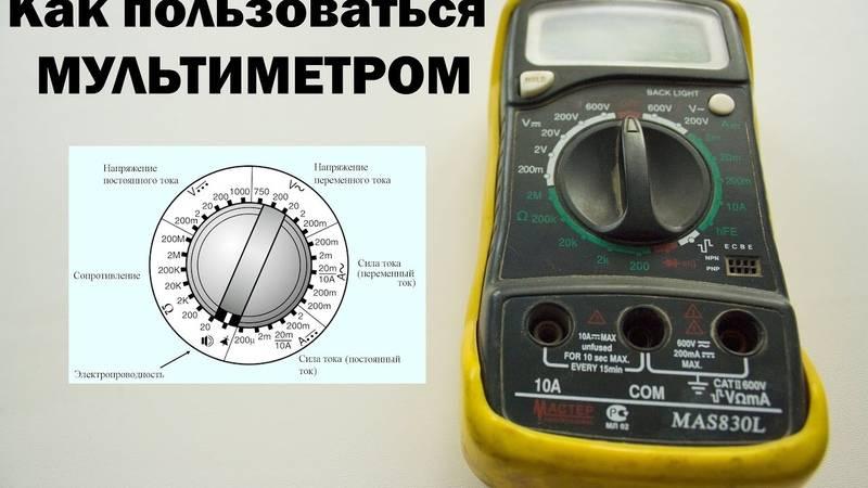 Как пользоваться тестером: инструкция для правильных измерений - vodatyt.ru