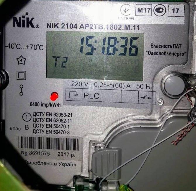Выгоден ли переход на двухтарифный счетчик электроэнергии в 2021