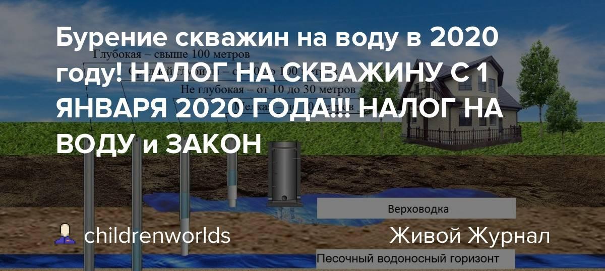 Налог на скважину: в каких случаях придется платить за воду?   деловводе.ру