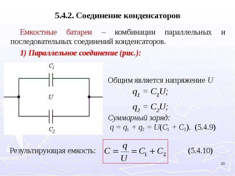 Как подобрать конденсатор для трехфазного двигателя — пример расчет емкости