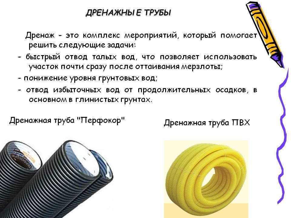 Дренажная труба: 5 видов + сравнение и характеристики
