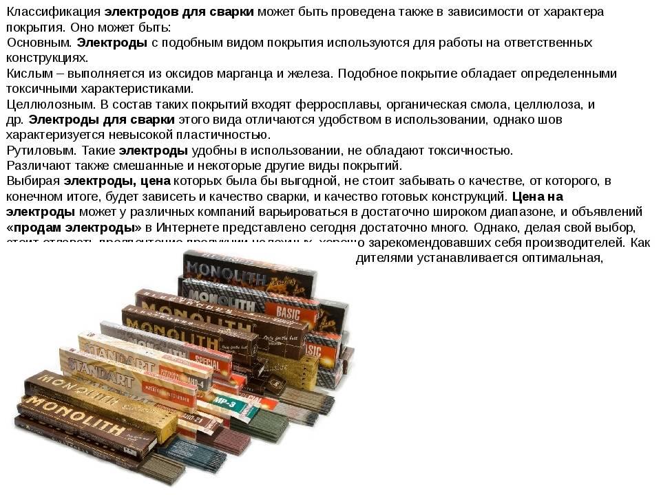Электроды для инверторной сварки – правила грамотного выбора + видео