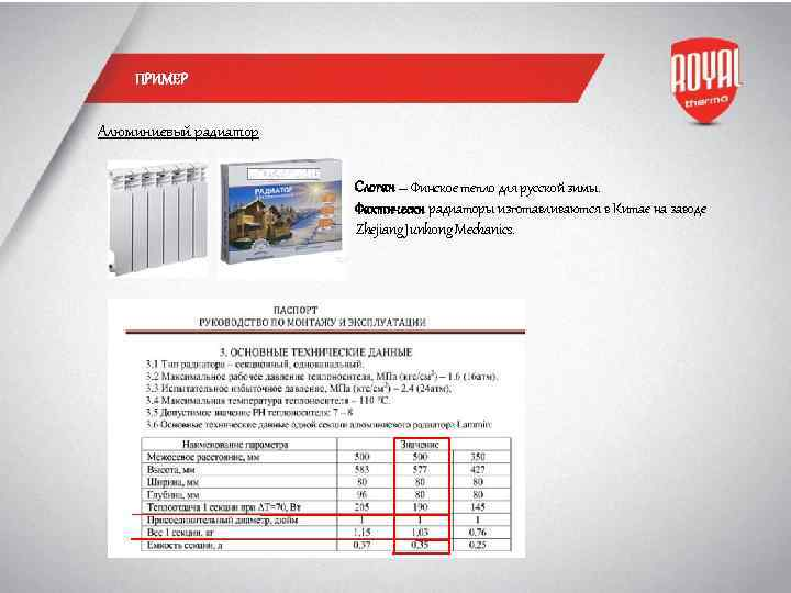 Радиаторы роял термо: технические характеристики и эксплуатация батарей