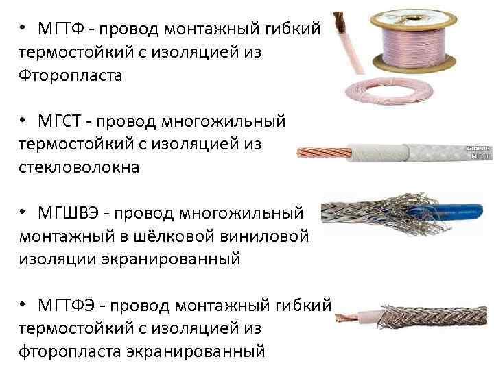Классификация кабелей и проводов: особенности + фото
