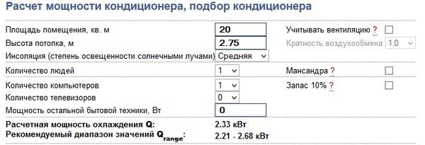 Как определить мощность кондиционера