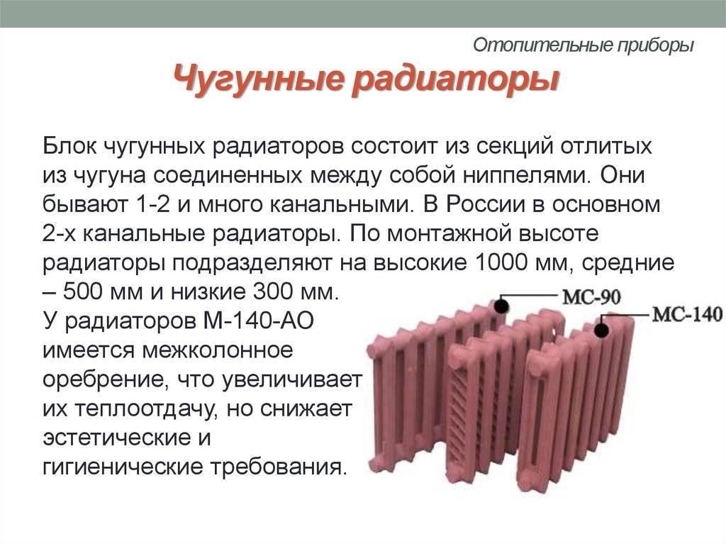 Старый добрый чугунный радиатор МС — сколько секций необходимо в комнате