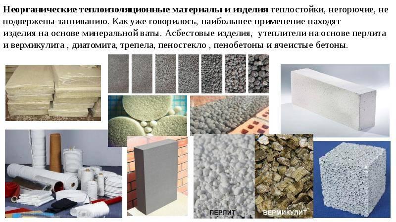 Вермикулит как утеплитель стен отзывы. правильное утепление (с вермикулитом в стенах). описание и область применения вермикулита