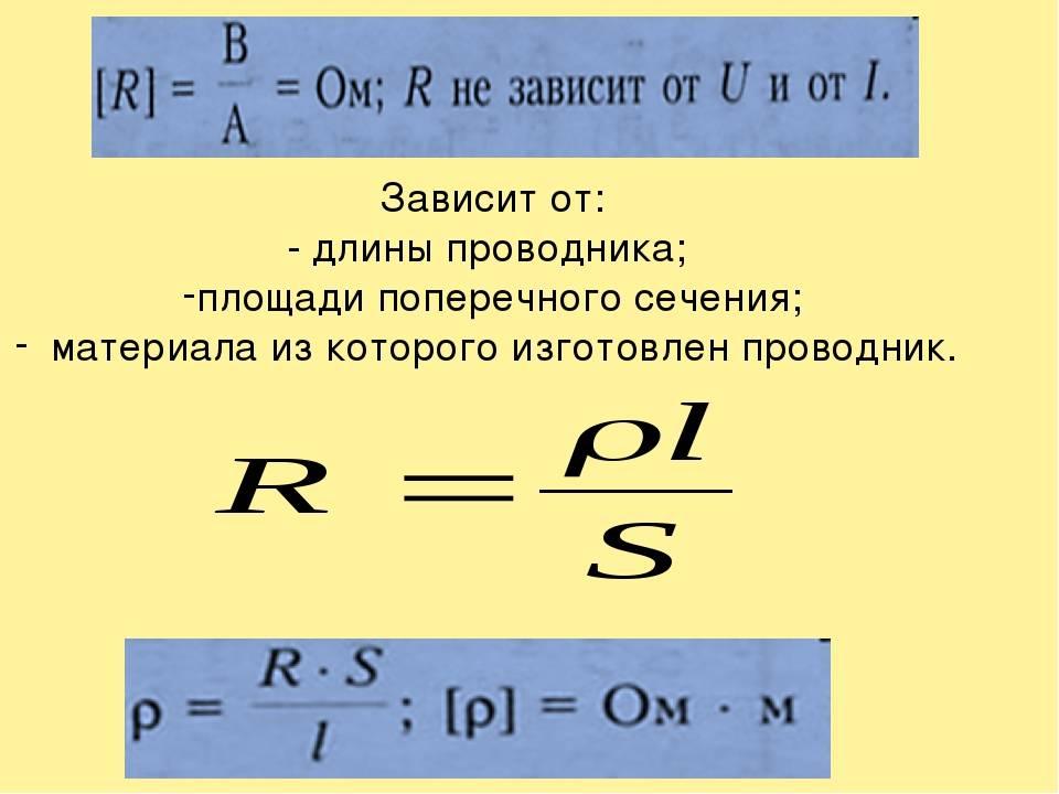 Формула площади поперечного сечения в физике - морской флот