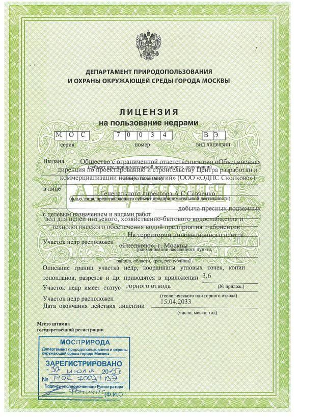 Со скольких метров нужна регистрация скважины на воду: штрафы, нюансы на vodatyt.ru
