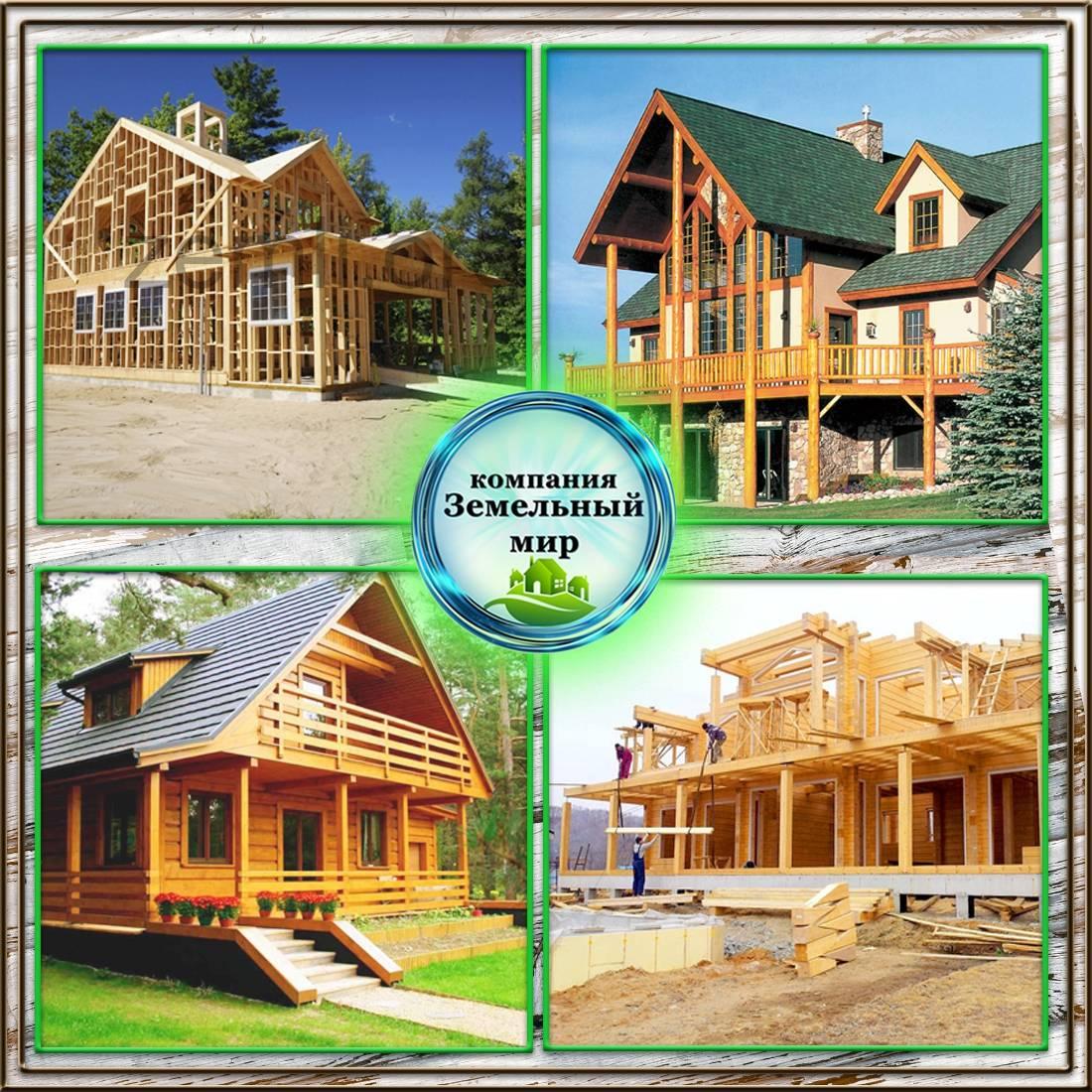 Какой дом лучше каркасный или из бруса для постоянного проживания: что выбрать, какой дом теплее