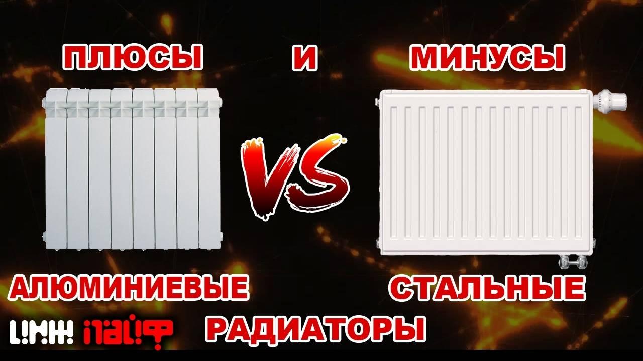 Алюминиевые или биметаллические радиаторы — что лучше?