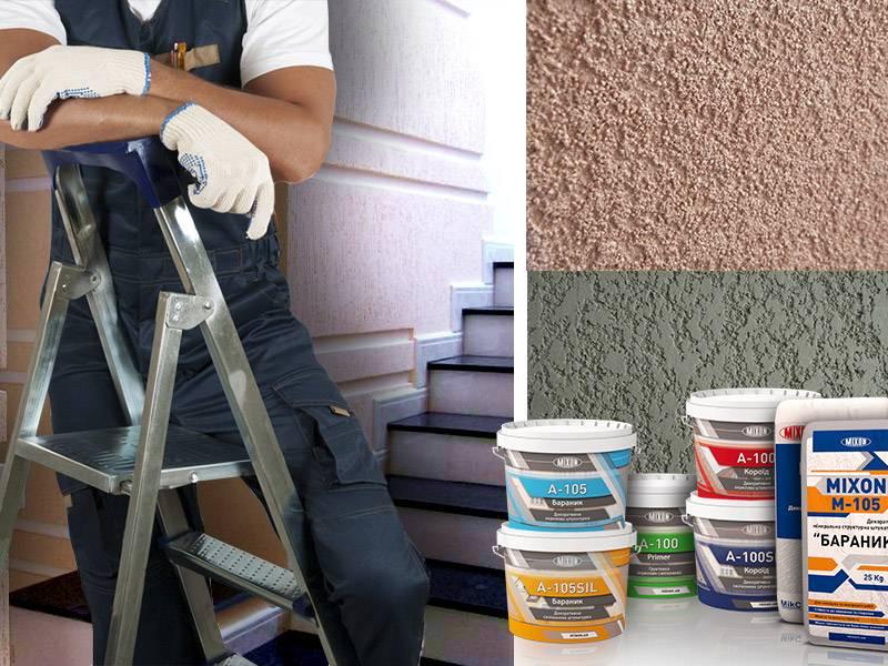 Рейтинг 7 лучших декоративных штукатурок для внутренней отделки стен