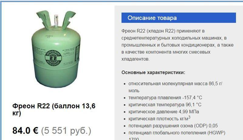 Фреон 410 (r410a): давление, температуры, характеристики, таблицы свойств и насыщения
