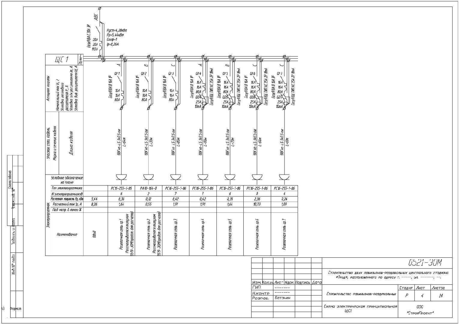 Как сделать однолинейную схему электроснабжения своими руками, советы опытных специалистов
