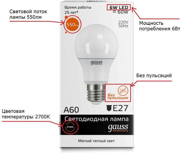 Что такое диммируемая светодиодная лампа? ее назначение и проблемы