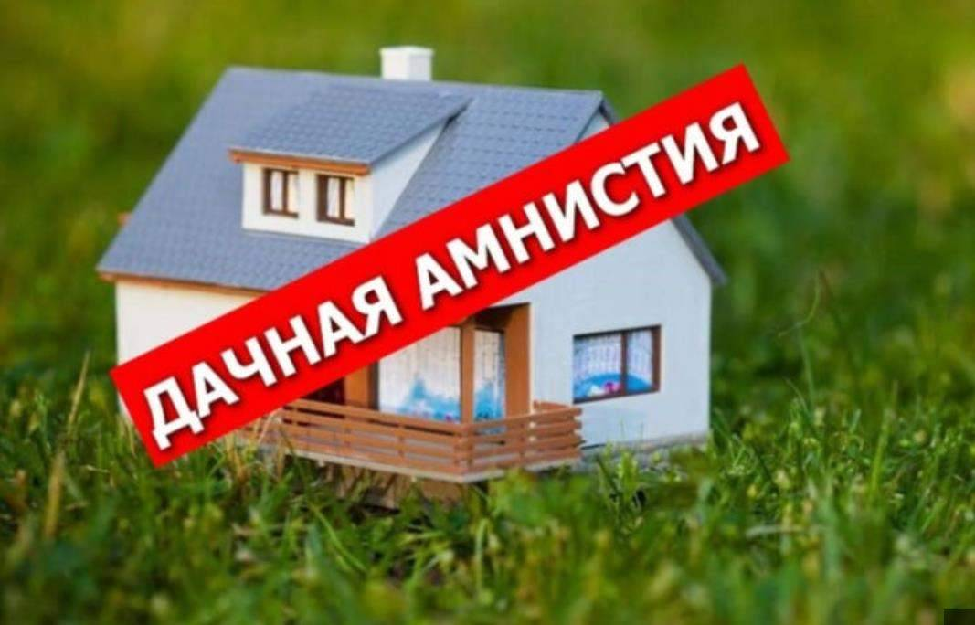 Дачная амнистия: как оформить дом по дачной амнистии – документы, процедура