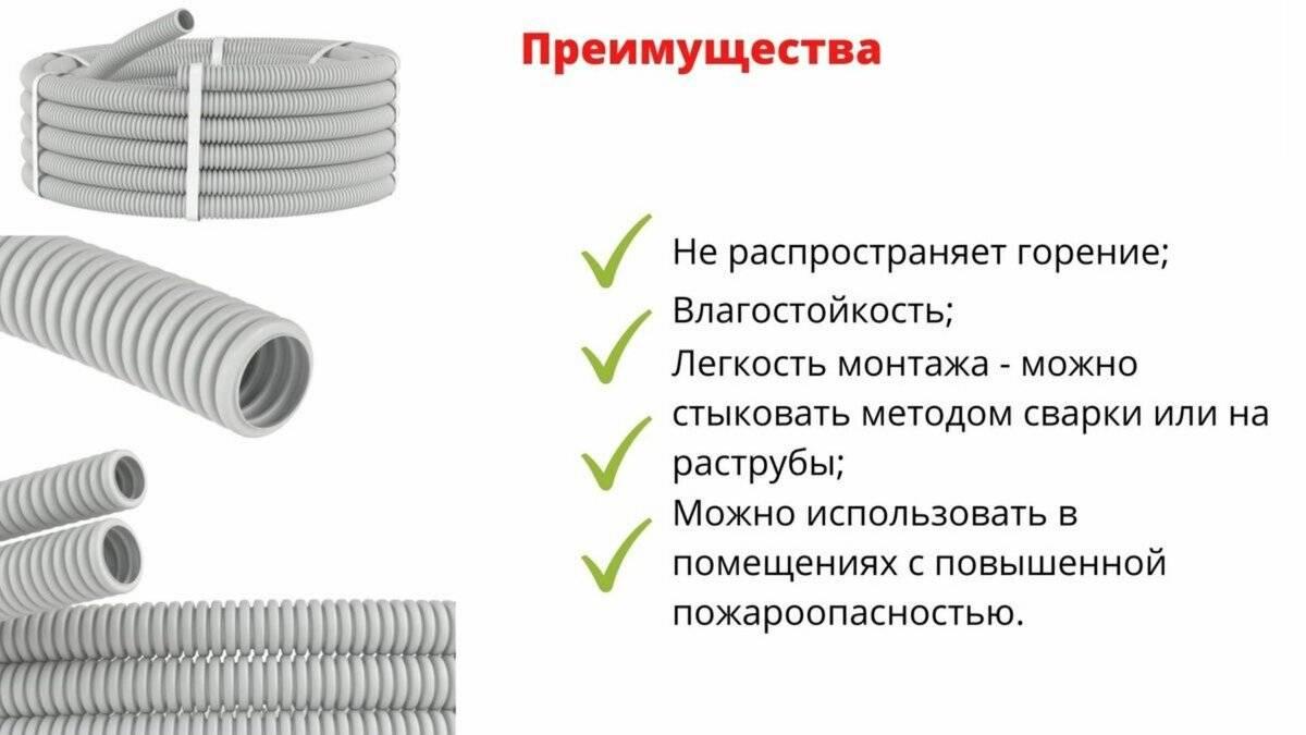 Какую гофру выбрать для проводки - electrik-ufa.ru